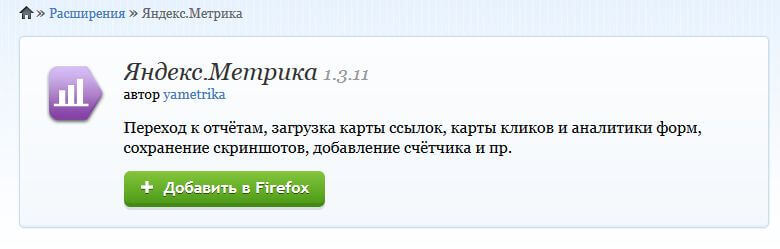 Яндекс дополнения для Firefox:  Яндекс.Метрика 1.3.