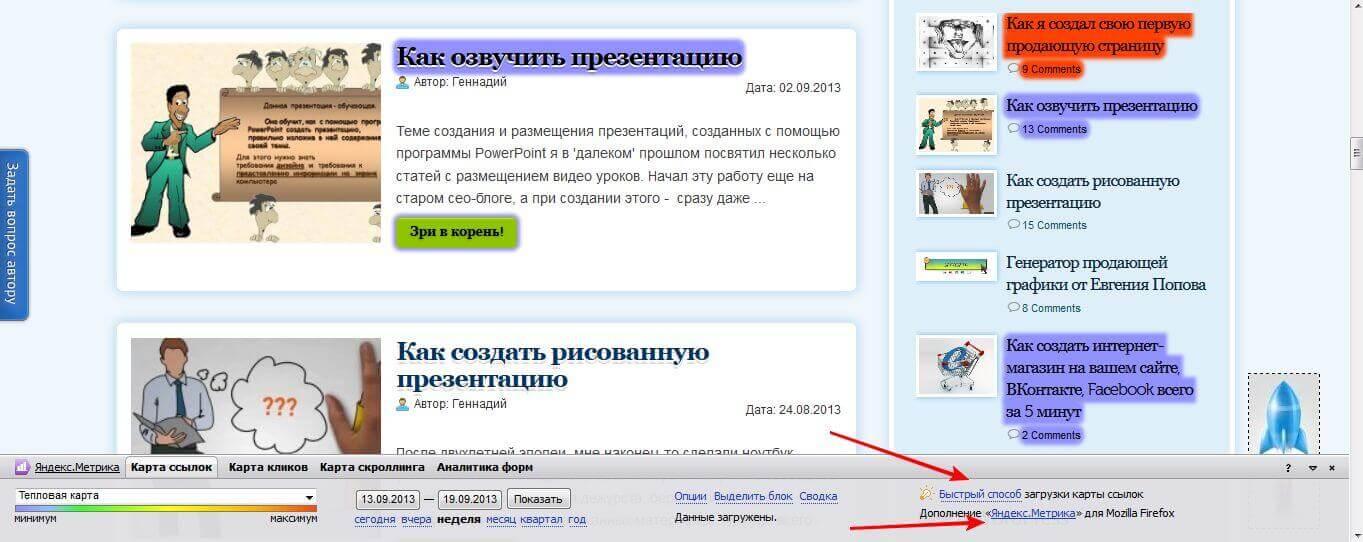 Яндекс дополнения для Firefox:  Яндекс.Метрика 1.3.11 -  мгновенный просмотр популярного содержания на сайтах,карта ссылок