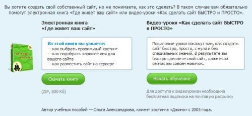 бесплатную помощь по настройке сайтов