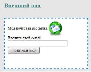 Форма почтовой рассылки