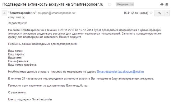 Под видом сервиса Smartresponder орудуют мошенники!