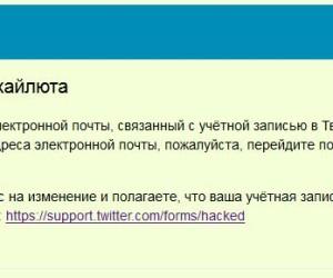 Взломали твиттер - что делать