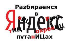 индексацию страницы в Яндекс.Вебмастер