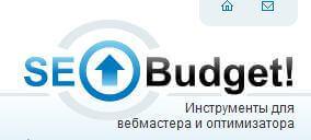Сервис SEOBudget - анализ сайтов