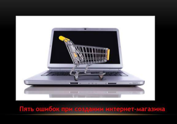 Пять главных ошибок владельцев интернет-магазинов