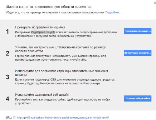 сервис Google - PageSpeed Insights.