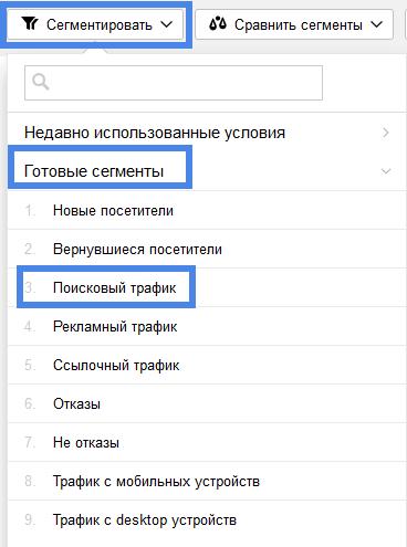 """""""Поисковой трафик"""""""