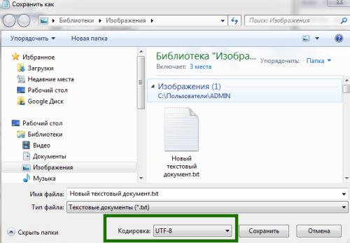 кодировка UTF-8