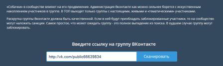 сканировать группу на заблокированных пользователей