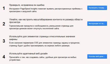Рекомендации для улучшения просмотра на мобильных устройствах