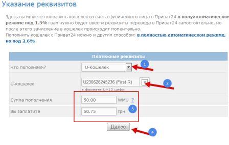 пополнить кошелек в украине 1
