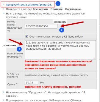 Пополнить кошелек WebMoney в Украине с помощью Приват Банка