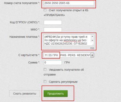 Пополнить кошелек WebMoney в Украине с помощью Приват Банка 24