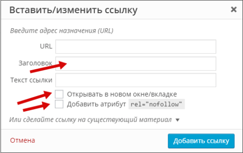 о плагине Title and Nofollow For Links