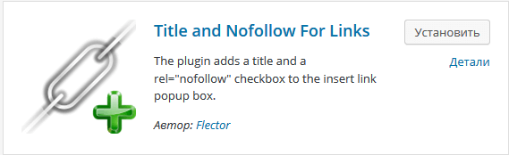 Плагин Title and Nofollow For Links