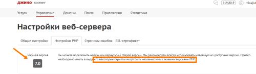 проблемы при настройках PHP
