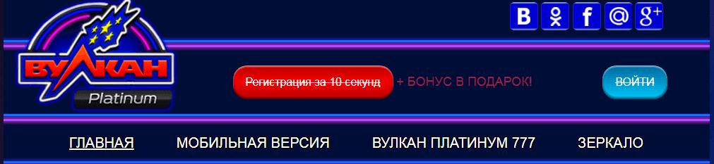 Казино Вулкан Платинум