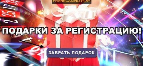 франк-казино