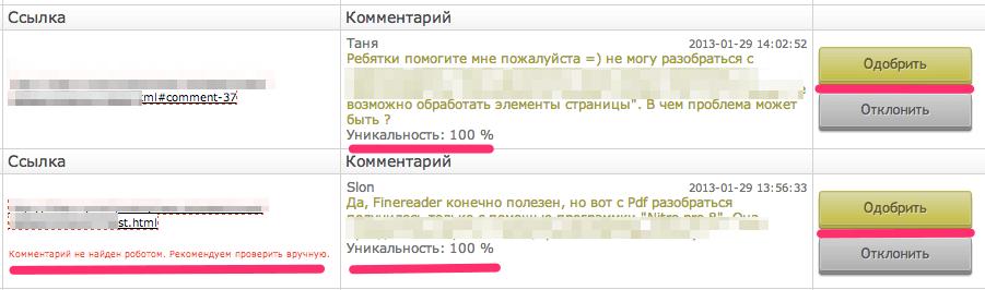 q-comment 2
