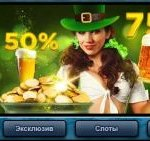 Про онлайн казино Русский Вулкан