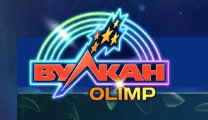 клубвулкан-олимп