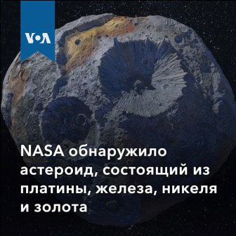 """астероид """"Психея 16"""""""