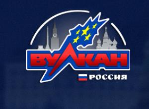 лого-вулкан-россия