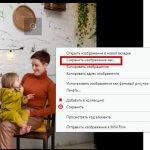 Сохраняем фото с Инстаграм с помощью расширений браузера